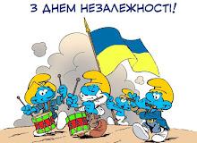 З Днем Незалежності Українці!