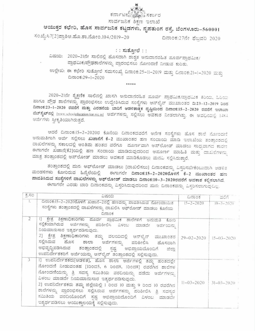 Extension of date to apply for registration of new Unaided Schools for the year 2020-21