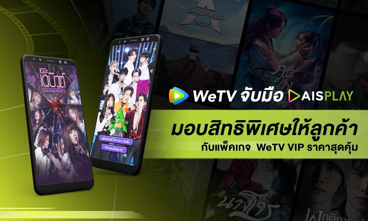 WeTV จับมือ AIS PLAY มอบสิทธิพิเศษให้ลูกค้ากับแพ็คเกจ WeTV VIP ราคาสุดคุ้ม เริ่มต้นเพียงวันละ 9 บาท!