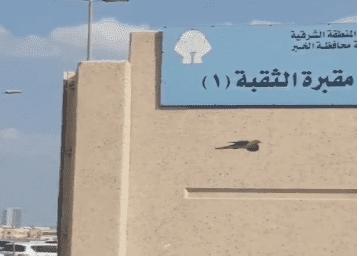 تفاصيل سبب وفاة الدكتورة ريم الدليجان في السعودية
