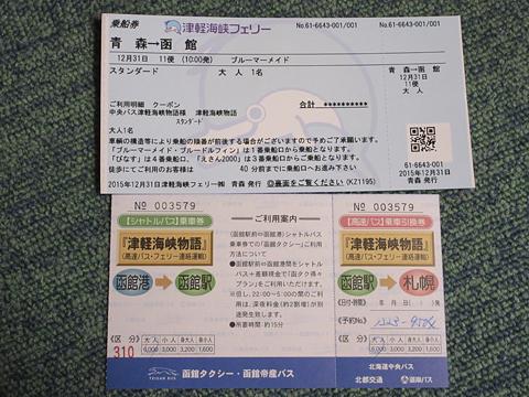 津軽海峡物語 乗船券&セット券