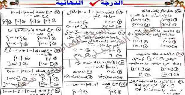 تحميل مذكرة المراجعة رياضيات البحتة للصف الثاني الثانوي الترم الأول 2021 بصيغه pdf