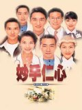 Bàn Tay Nhân Ái 3 (SCTV9)