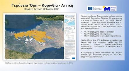 Εθνικό Αστεροσκοπείο Αθηνών : Πάνω από 70.000 στρέμματα έγιναν στάχτη στα Γεράνεια Όρη