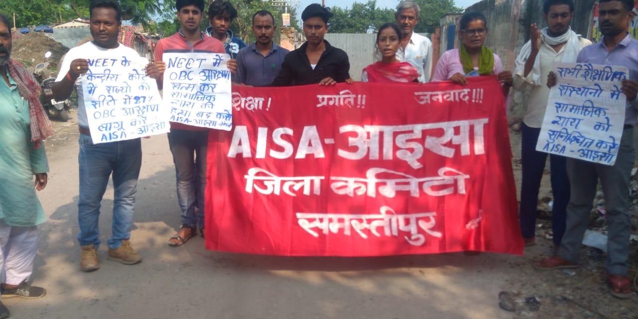 समस्तीपुर में नीट में ओबीसी आरक्षण खत्म करने के खिलाफ निकाला प्रतिरोध मार्च - आइसा।