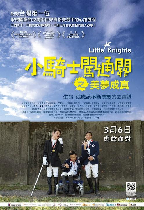 小騎士闖通關之美夢成真 (Little Knights, 2015)