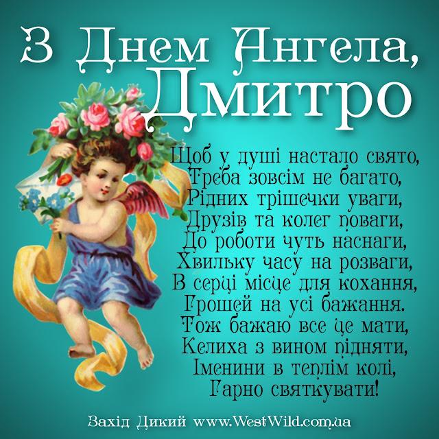 Привітання з днем ангела Дмитра