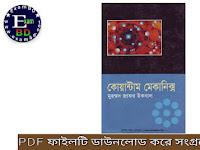 কোয়ান্টাম মেকানিক্স by মুহম্মদ জাফর ইকবাল - PDF Download