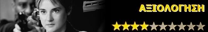 Η Τριλογία της Απόκλισης: Αφοσίωση (The Divergent Series: Allegiant) Rating