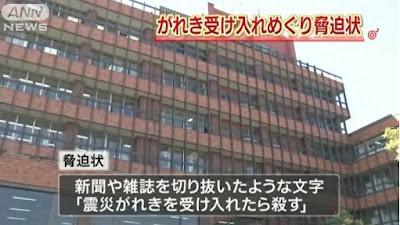 金沢市長宛に「がれき受け入れたら殺す」という脅迫状 警察に被害届提出