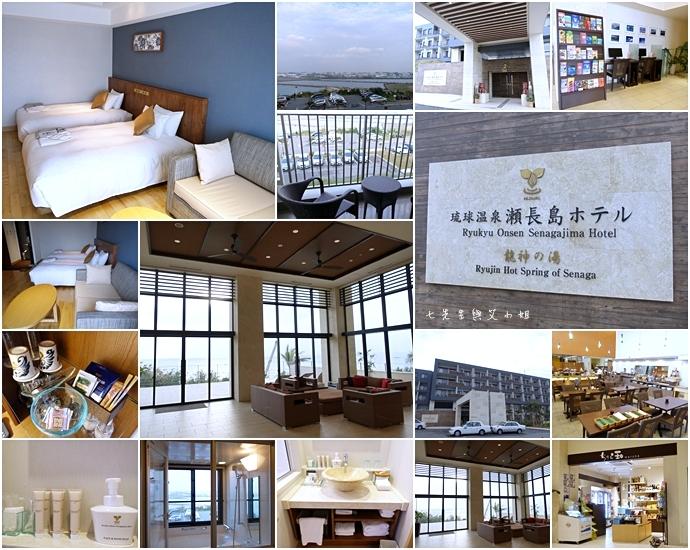 28 日本沖繩五天四夜租車自由行 琉球溫泉瀨長島飯店
