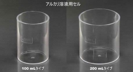 アルカリ溶液用セル