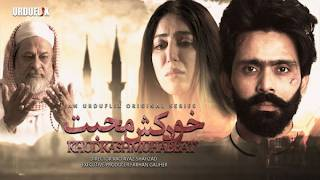 Batsman Fawad Alam 'Khudkash Muhabbat' web series Trailer has been released