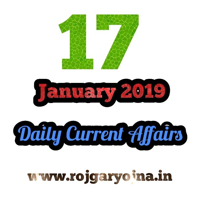 Important Current Affairs 17th January 2019