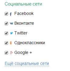 социальные кнопки в мобильном интерфейсе