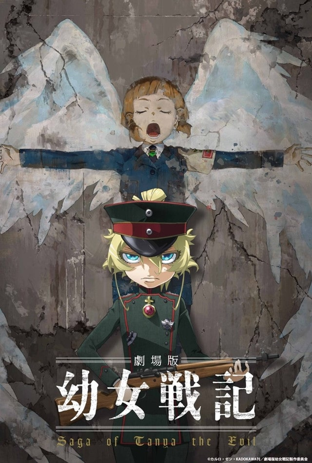 Saga of Tanya the Evil – the Movie –