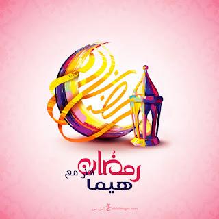 رمضان احلى مع هيما