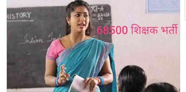 68500 शिक्षक भर्ती परीक्षा देने वालों के लिए बड़ी खुशखबरी, अगस्त में मिल जाएगी प्राथमिक विद्यालयों में नियुक्तियां