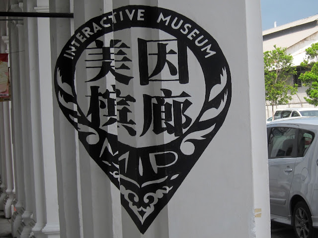 Penang ReVisited #1 : Interactive Museum