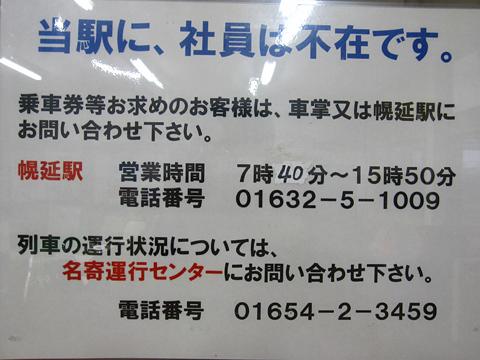 JR豊富駅 駅舎内 その2