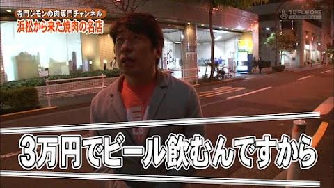 寺門ジモンの肉専門チャンネル #31 「大貫」-0075.jpg