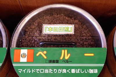 おすすめコーヒー:ペルー