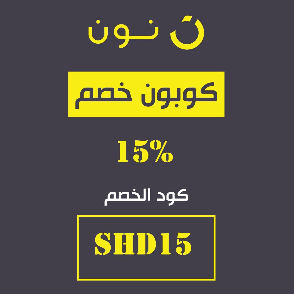 كوبون خصم نون 15٪ على مختلف المنتجات المتوفرة داخل المتجر 2018-10-15