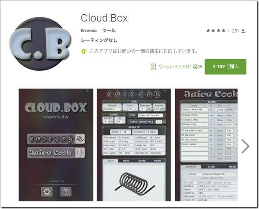 FireShot Capture 50 - Cloud.Box - Google Play の Androi_ - https___play.google.com_store_apps_details