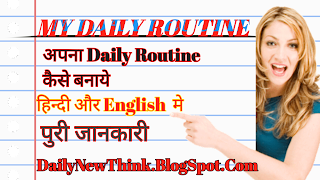 My Daily Routine in English and Hindi | Daily Routine Kaise Banaye Hindi or English Me