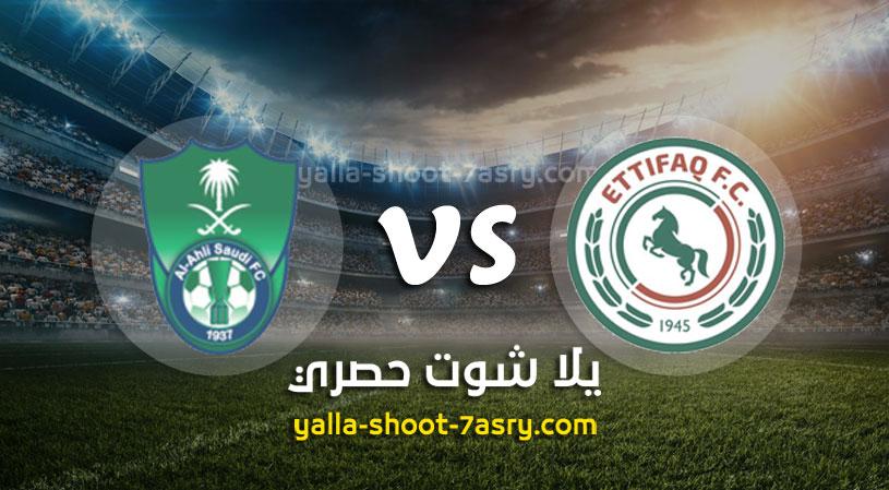 مباراة الإتفاق والأهلي السعودي