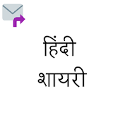 Hindi Shayari and Forwards
