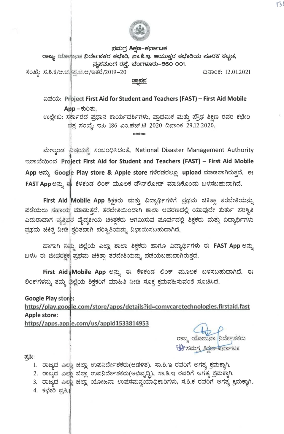 Departmental Directive on Every Teachers Downloading First Aid Students and Teachers on First Aid