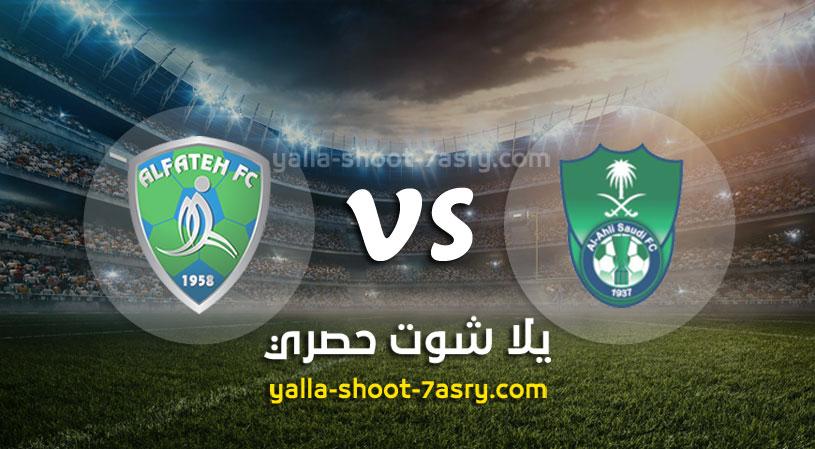 مباراة الأهلي السعودي والفتح