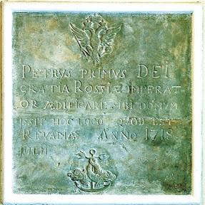 Памятная надпись об основании Кадриоргского дворца