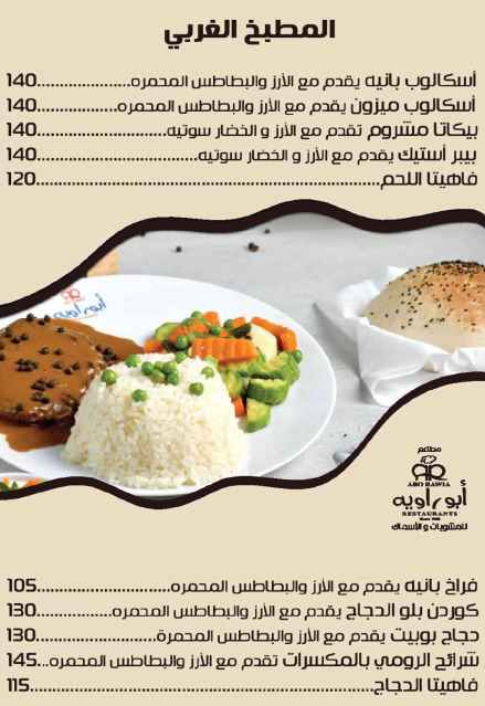 منيو مطعم ابو راوية 7