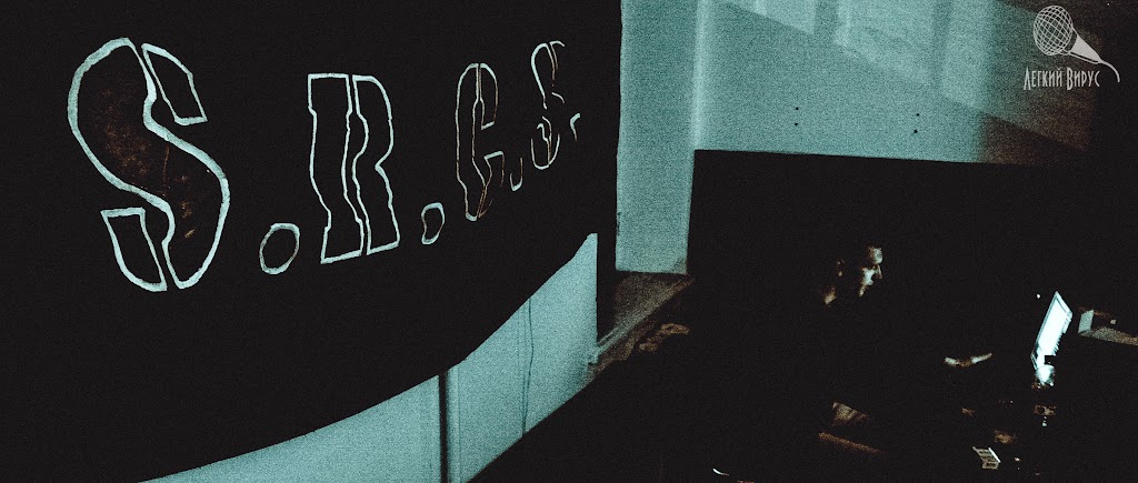 Легкий Вирус (SRCS)1