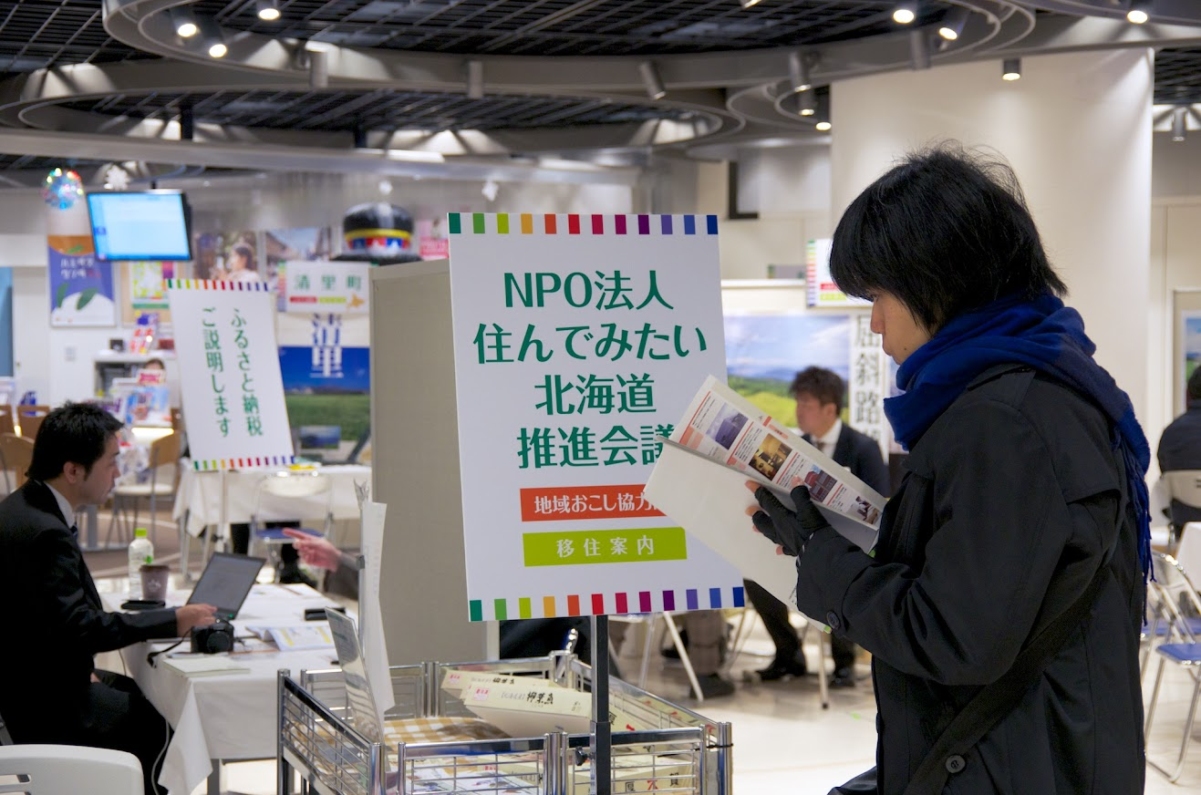 NPO法人 住んでみたい北海道推進会議
