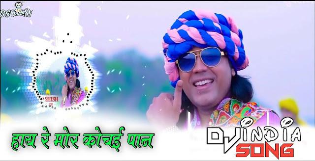 Hai Re Mor Ko Chai Ke Pan Dj Shailendra Patel Remix
