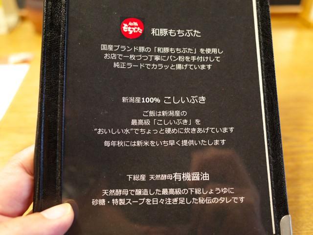 メニューの表紙に書かれた「和豚もちぶた」「新潟産100%こしいぶき」「有機醤油」の案内