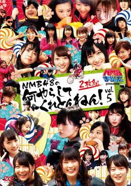 [TV-SHOW] NMB48 – NMBとまなぶくん presents NMB48の何やらしてくれとんねん! Vol.5 (2016/07/05)