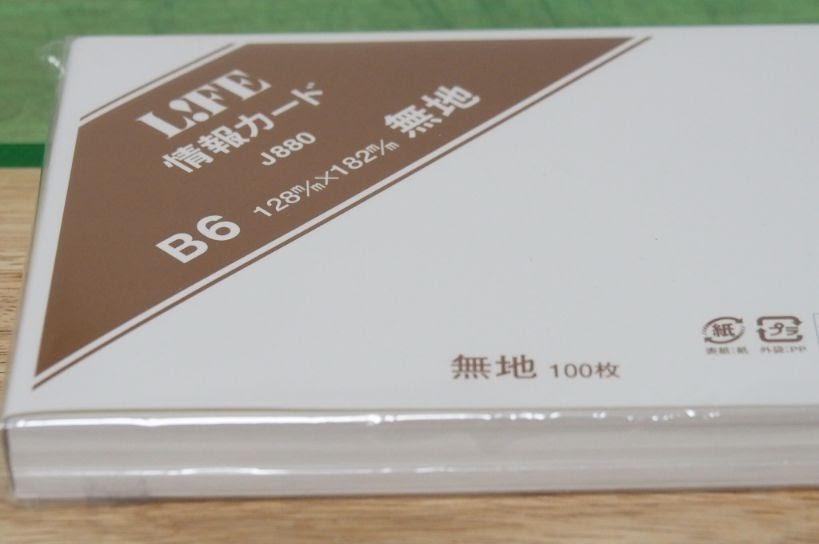 LIFE情報カード