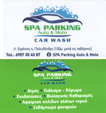 Spa Parking