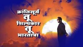 ज्ञानसूर्य तू इस जगत का lyrics /gyan surya tu is jagat ka lyrics