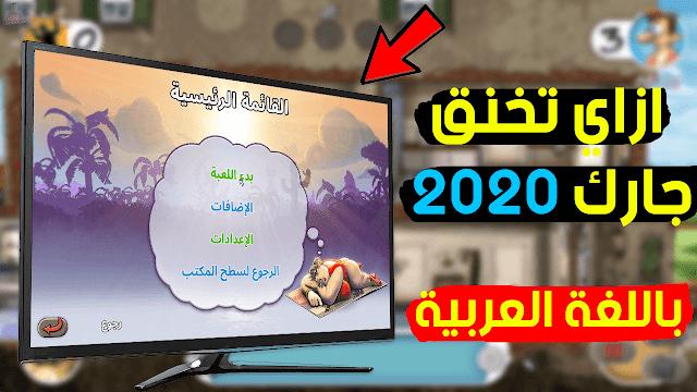 تحميل لعبة ازاى تخنق جارك الجديدة 2020 كاملة باللغة العربية