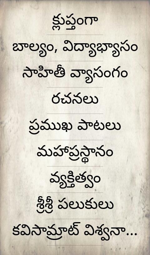 Srirangam srinivasa rao poems in telugu