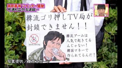 宮崎あおい夫・高岡蒼甫氏がフジテレビの韓流ゴリ押しに言及