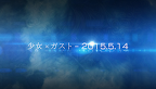 #NewProject  ガスト謎のティザーサイト「少女 x ガスト」をオープン!