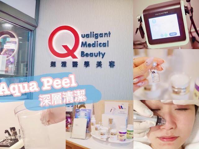 ♡ 療程 ◆ 吸走毛孔污垢的AQUA PEEL深層清潔療程 ◆ Qualigant Medical Beauty ♤ .. ...