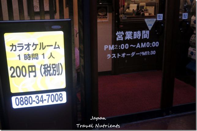 高知中村Kokomo飯店 (35)