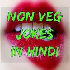 Top Non Veg Jokes in Hindi 2021-Latest Double Meaning Jokes in Hndi 2021